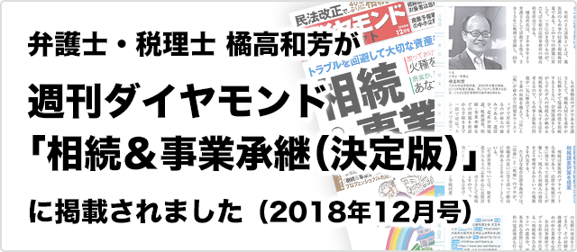 弁護士・税理士 橘高和芳が 週刊ダイヤモンド「相続&事業承継(決定版)」(2018年12月号) に掲載されました