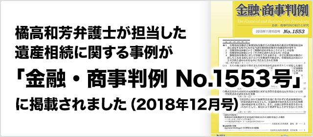 橘高和芳弁護士が担当した遺産相続に関する事例が 「金融・商事判例 No.1553号」(2018年11月15日号) に掲載されました。